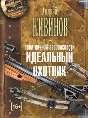 cover image of Зона личной безопасности. Идеальный охотник