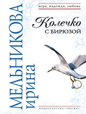 cover image of Колечко с бирюзой