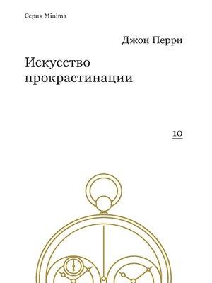 cover image of Искусство прокрастинации