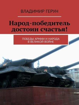 cover image of Народ-победитель достоин счастья! Победы армии инарода ввеликой войне