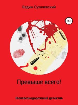 cover image of Превыше всего!