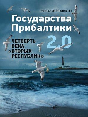 cover image of Государства Прибалтики 2.0. Четверть века «вторых республик»