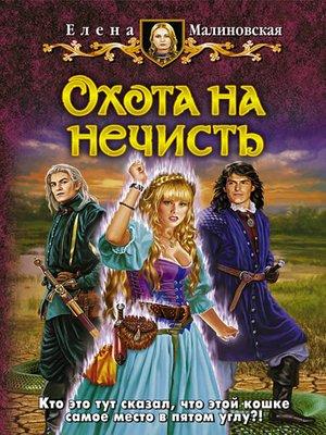 cover image of Охота на нечисть