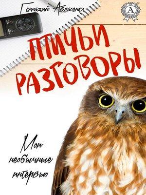 cover image of Птичьи разговоры