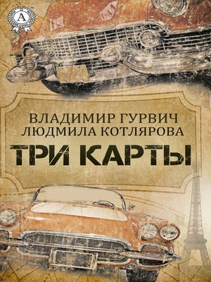 cover image of Три карты