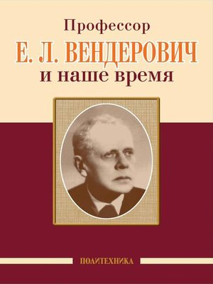 cover image of Профессор Е. Л. Вендерович и наше время