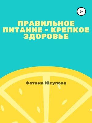 cover image of Хорошее питание – крепкое здоровье