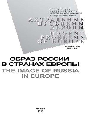 cover image of Актуальные проблемы Европы №2 / 2015