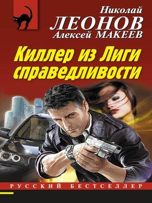 cover image of Киллер из Лиги справедливости