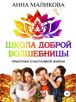 cover image of Школа доброй волшебницы. Техники счастливой жизни