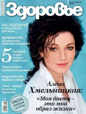 cover image of Здоровье 07-08-2019