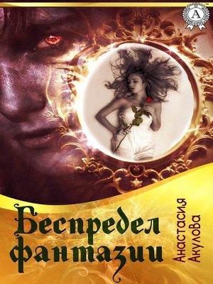 cover image of Беспредел фантазии