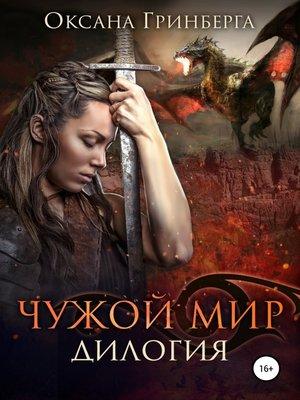 cover image of Дилогия «Чужой мир»
