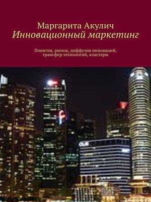 cover image of Инновационный маркетинг. Понятия, рынок, диффузия инноваций, трансфер технологий, кластеры