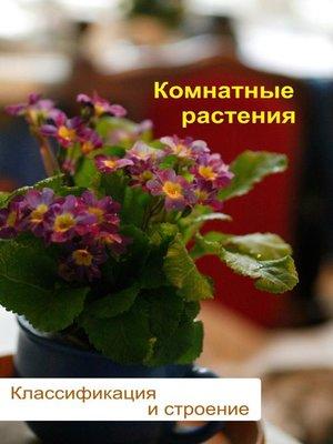 cover image of Комнатные растения. Классификация и строение