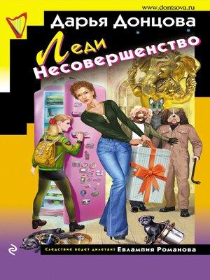 cover image of Леди Несовершенство
