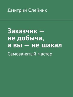 cover image of Заказчик – не добыча, а вы – не шакал. Самозанятый мастер