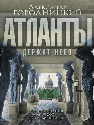 cover image of «Атланты держат небо...». Воспоминания старого островитянина