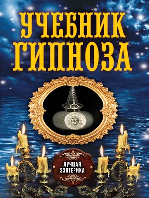 cover image of Учебник гипноза