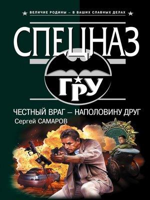cover image of Честный враг – наполовину друг