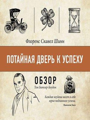 cover image of Потайная дверь к успеху. Флоренс Скавел Шинн (обзор)