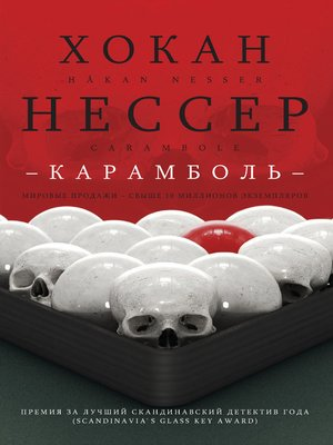 cover image of Карамболь