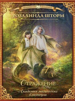 cover image of Академия магических близнецов. Отражение