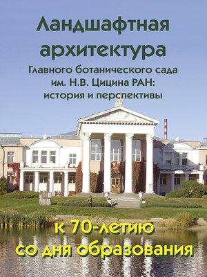 cover image of Ландшафтная архитектура Главного ботанического сада им. Н. В. Цицина РАН