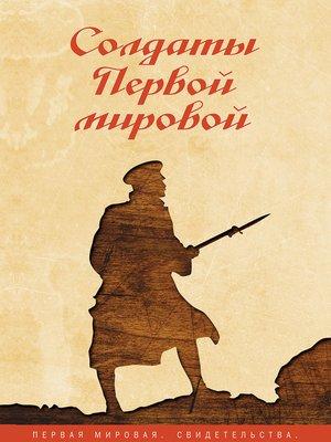 cover image of Солдаты Первой мировой
