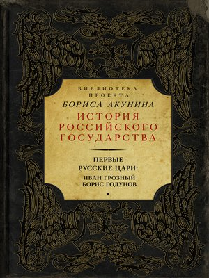 cover image of Первые русские цари