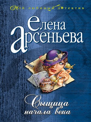 cover image of Сыщица начала века