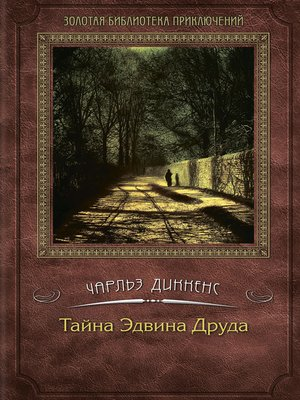 cover image of Тайна Эдвина Друда