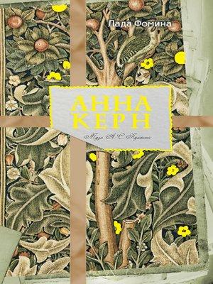 cover image of Анна Керн. Муза А.С. Пушкина