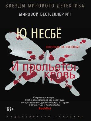 cover image of Ипрольется кровь