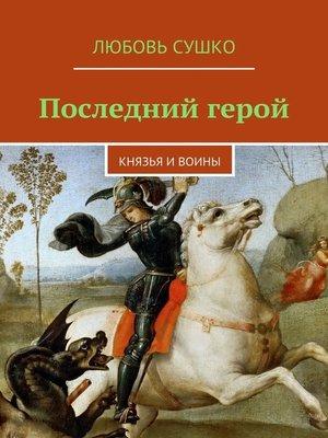 cover image of Последний герой. Князья ивоины