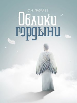 cover image of Облики гордыни