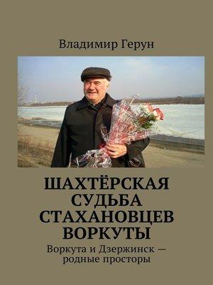 cover image of Шахтёрская судьба стахановцев Воркуты. Воркута иДзержинск– родные просторы