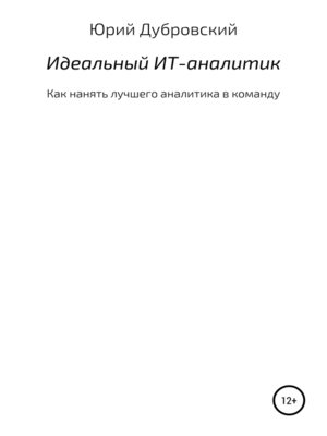 cover image of Идеальный ИТ-аналитик (Как нанять лучшего аналитика в команду)