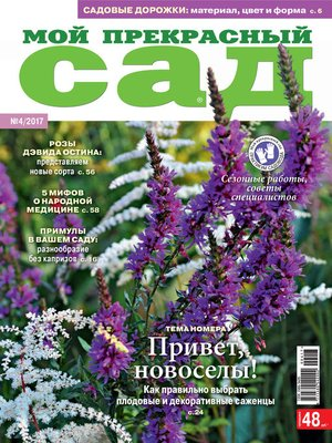 cover image of Мой прекрасный сад №04/2017