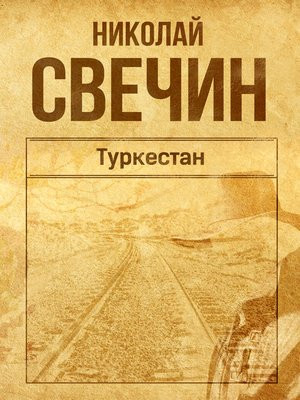 cover image of Туркестан