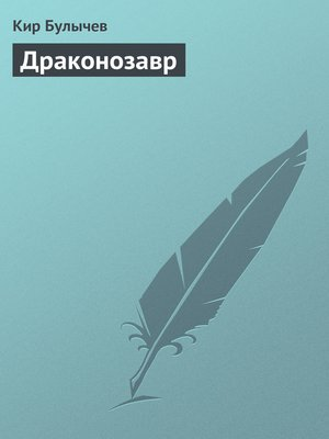 cover image of Драконозавр