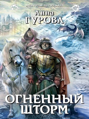 cover image of Огненный шторм