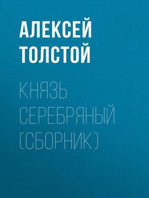 cover image of Князь Серебряный (сборник)