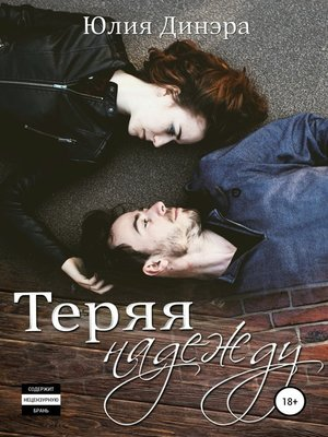 cover image of Теряя надежду