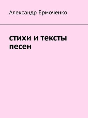 cover image of Cтихи