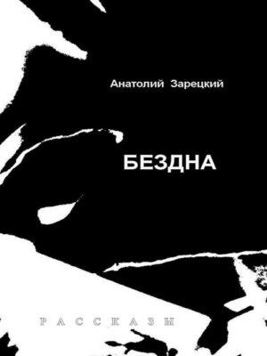 cover image of Бездна