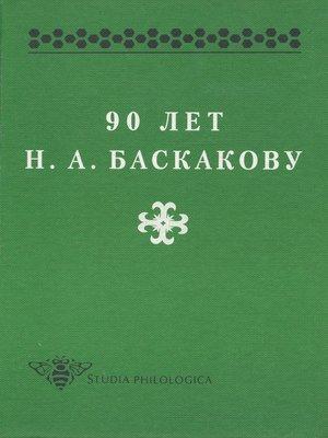 cover image of 90 лет Н. А. Баскакову