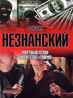 cover image of Мертвый сезон в агентстве «Глория»