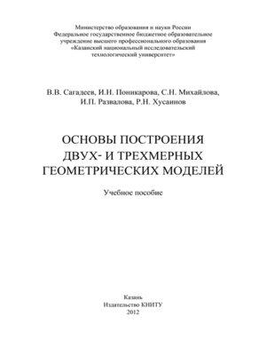 pdf Принципы работы и перспективы применений рекомбинационных плазменных