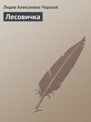 cover image of Лесовичка